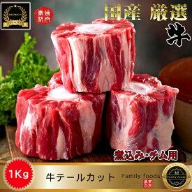 ◆冷凍◆ 牛 テール カット 1kg / 牛テール 牛 テール テール 牛 テール 1kg 牛骨