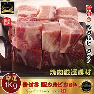 ◆冷凍◆ 骨付き 豚 カルビ カット 1kg / 豚バラ肉/日テレ ZIP/韓国食品/韓国料理/韓国食材/お肉/豚肉/焼肉/焼き肉/肉/美味しい焼肉/冷凍肉/うまい焼肉/BBQ/バーベキュー 豚カルビ 焼肉
