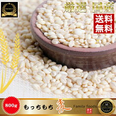 健康自然の恵みもち麦(もっちもち麦)250g