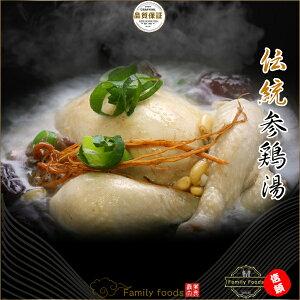 韓国伝統 ファイン 参鶏湯 800g / サンゲタン サムゲタン 惣菜 韓国惣菜 参鶏湯 参鶏湯 簡単 参鶏湯 韓国 参鶏湯 漢方 参鶏湯 健康