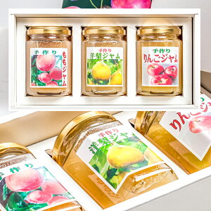 送料無料 国産 フルーツ ジャムセット 3種(桃ジャム リンゴジャム 洋梨ジャム) 150g各1個 福島 ふくしまプライド