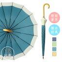 【即納1~2日発送】 雨傘 レディース 長傘 バンブーハンドル おしゃれ 16本骨 大きめ 超撥水 バンブー 日傘 ジャンプ…