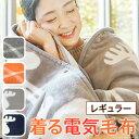 【送料無料】着る毛布 電気毛布 ブランケット 着る電気毛布 curun クルン 140x140cm エルク柄 レギュラーサイズ 着る…