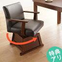 椅子 肘掛 木製 『ダイニングこたつ対応 肘付き回転椅子 〔ルーカス〕 ブラウン』 ダイニングチェア パーソナルチェア 一人掛け