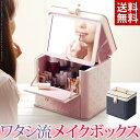 [プレゼントあり]【送料無料】コスメボックス バニティケース 鏡付き 『カスタマイズできるとっておきのメイクボック…