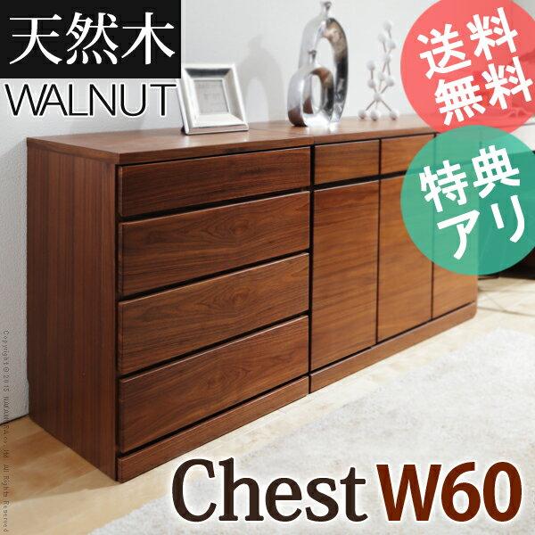 【送料無料】チェスト 木製 収納『ウォールナットシリーズ チェスト 幅60cm』 おしゃれ 引き出し ウォールナット リビング収納