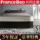 フランスベッド シングル 送料無料 ベッド下収納 『引出し収納付きオリジナルベッド 〔アレックス〕 シングル ベッドフレームのみ』 【開梱設置対応可能】木製 ストレージ 宮付き 2口コンセント すのこ