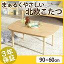 【送料無料】こたつ テーブル 長方形 『丸くてやさしい北欧デザインこたつ 〔モイ〕 90x60cm』 おしゃれ センターテーブル ソファテーブル リビングテーブル ローテーブル 北欧 天然木 オーク