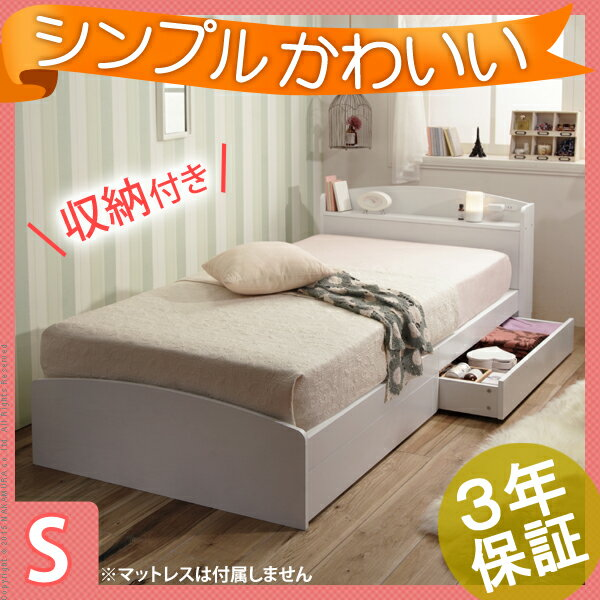 ベッド シングル ベッド下収納 『敷布団でも使える収納付きベッド 〔ミミ ストレージ〕 シングル ベッドフレームのみ』 白家具 姫系 ベッド ホワイト ガーリー 北欧 引き出し 宮付き 2口コンセント