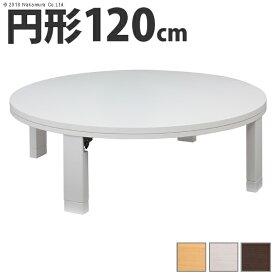 こたつ テーブル 円形 日本製『天然木丸型折れ脚こたつ ロンド 120cm』国産炬燵テーブル家具調コタツ[■]