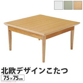 こたつ 北欧 正方形 日本製『北欧デザインこたつテーブル コンフィ 75×75cm』国産高さ調節家具調こたつコタツ炬燵