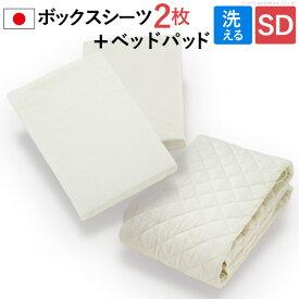 【送料無料】【あす楽対応】ベッドパッド ボックスシーツ セミダブル 『日本製 洗えるベッドパッド・シーツ3点セット セミダブルサイズ』 寝具セット ウォシャブル コットン100% 綿100% 天然素材 無漂白 生成り ベッド シーツ 快適 肌触り●○cq
