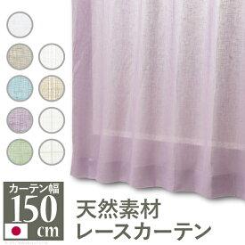 天然素材レースカーテン 幅150cm 丈133〜238cm ドレープカーテン 綿100% 麻100% 日本製 9色 12901587