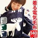 【送料無料】【あす楽対応】電気毛布 ブランケット 北欧 とろけるフランネル 着る電気毛布 〔クルン〕 着る毛布 電気…
