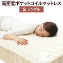 【送料無料】【あす楽対応】ベッド シングル マットレス『ポケットコイル スプリング マットレス シングル マットレス…
