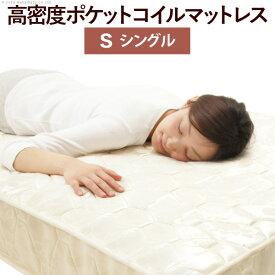 【送料無料】【あす楽対応】ベッド シングル マットレス『ポケットコイル スプリング マットレス シングル マットレスのみ』 寝具 スプリング