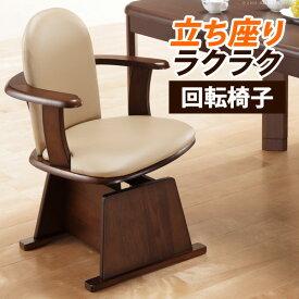 【送料無料】【あす楽対応】椅子 回転 木製 高さ調節機能付き 肘付きハイバック回転椅子 〔コロチェアプラス〕 肘掛 ダイニングチェア こたつチェア イス 一人用 レザー 背もたれ ダイニングこたつ 炬燵 ハイタイプ