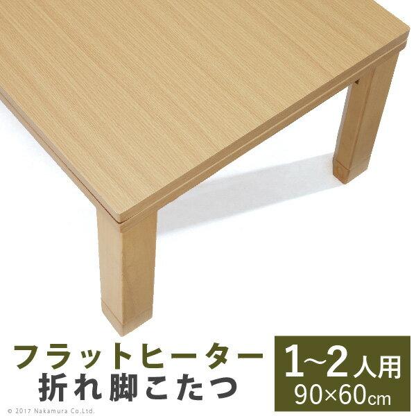【送料無料】こたつ テーブル 折れ脚 スクエアこたつ 〔ヴィッツ〕 90x60cm コタツ フラットヒーター リビングテーブル 折れ脚 折りたたみ 継ぎ脚 節電 おしゃれ 木製 シンプル 1101ns