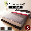 ベッド シングル フレームのみ フラットローベッド 〔カルバン フラット〕 シングル ベッドフレームのみ 木製 ロータ…