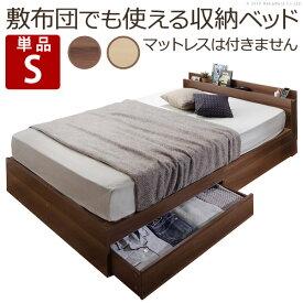 【送料無料】フロアベッド ベッド下収納 ベッドフレーム 『敷布団でも使えるベッド 〔アレン〕 ベッドフレームのみ シングル』 ロースタイル 引き出し 収納 木製 宮付き コンセント