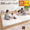 ベッド ロータイプ 連結 『家族揃って布団で寝られる連結ローベッド 〔ファミーユ〕 ベッドフレームのみ ダブルサイズ…