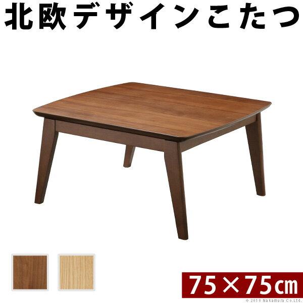 【送料無料】こたつ 北欧 正方形 北欧デザインスクエアこたつ 〔イーズ〕 単品 75x75cm コタツ テーブル 座卓 おしゃれ テーブル センターテーブル ソファテーブル リビングテーブル ローテーブル 天然木 ウォールナット オーク 1101ns