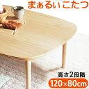 【送料無料】こたつ テーブル 長方形 丸くてやさしい北欧デザインこたつ 〔モイ〕 120x80cm おしゃれ センターテーブ…