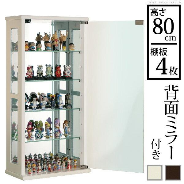 コレクションケース コレクションラック フィギュアケース 【送料無料】『コレクションケースColete〔コレテ〕高さ80cm』