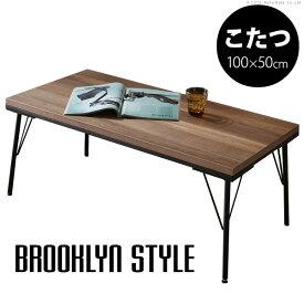 【送料無料】こたつ テーブル おしゃれ 古材風アイアンこたつテーブル 〔ブルック〕 100x50cm コタツ 炬燵 長方形 古材 フラットヒーター ヴィンテージ レトロ ブルックリン