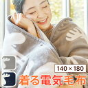 【送料無料】着る毛布 電気毛布 ブランケット 北欧 とろけるフランネル EQUALS イコールズ 着る電気毛布 curun クルン…