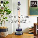 【送料無料】WALL クリーナースタンド V3 ロボット掃除機設置機能付き オプションツール収納棚板付き ダイソン dyson …