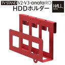 WALL[ウォール]壁寄せTVスタンドV2・V3・anataIRO専用 HDDホルダー ハードディスクホルダー 追加オプション 部品 パー…