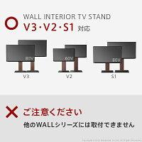 【グッドデザイン賞受賞】WALL[ウォール]壁寄せテレビスタンドV2・V3・S1対応棚板ラージサイズEQUALSイコールズテレビ台テレビスタンド壁よせTVスタンド部品パーツスチール製WALLオプション【あす楽対応】【送料無料】