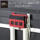 WALL[ウォール]壁寄せTVスタンドV2・V3・anataIRO・S1対応 HDDホルダー EQUALS イコールズ ハードディスクホルダー 追加オプション 部品 パーツ スチール製 WALLオプション【あす楽対応】【送料無料】