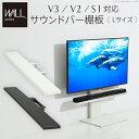 WALL[ウォール]壁寄せTVスタンドV2・V3・S1サウンドバー対応棚板 Lサイズ 幅118cm EQUALS イコールズ テレビ台 テレビ…