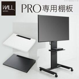 WALL PRO ウォールプロ 専用棚板 スチール 金属 ワンタッチ ホワイト ブラック 【あす楽対応】【送料無料】