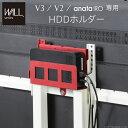 WALL[ウォール]壁寄せTVスタンドV2・V3・anataIRO専用 HDDホルダー EQUALS イコールズ ハードディスクホルダー 追加オ…
