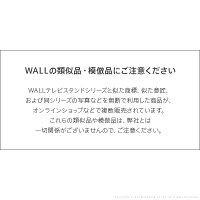 WALL壁寄せTVスタンドV3ロータイプ