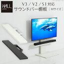 WALL[ウォール]壁寄せTVスタンドV2・V3・S1サウンドバー対応棚板 Mサイズ 幅95cm EQUALS イコールズ テレビ台 テレビ…
