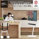 【10%OFFクーポン対象】テレビ台 WALL テレビスタンド anataIRO ハイタイプ テレビ24型〜45型対応 EQUALS イコールズ …
