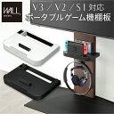 WALLインテリアテレビスタンド V3・V2・S1対応 ポータブルゲーム機ホルダー オプション Nintendo Switch ニンテンドー…