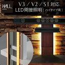 WALLインテリアテレビスタンド V3・V2・S1 ハイタイプ対応 LED間接照明 オプション テレビスタンド対応 リモコン付 リ…