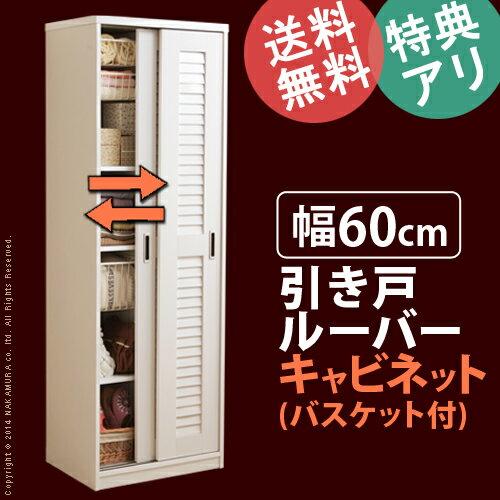 【送料無料】【組立設置対応可能】『引き戸ルーバー収納(バスケット付き)アイリス 幅60cm』収納棚扉付き[■]k-2 湿気