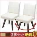 ダイニングチェア 回転椅子 木製【送料無料】『回転チェア カイル 2脚セット』回転イス