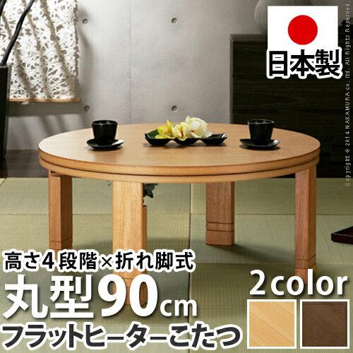 こたつ 円形 フラットヒーター『高さ4段階調節つき 天然木丸型折れ脚こたつ フラットロンド 径90cm』家具調こたつ継ぎ足日本製折りたたみテーブル
