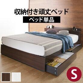 ベッド 収納 シングル フレームのみ 収納付き頑丈ベッド 〔カルバン ストレージ〕 シングル ベッドフレームのみ 木製 引出 宮付き