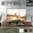 【10%OFFクーポン8月11日9:59まで】テレビ台 テレビボード ローボード 『背面収納TVボード ロビン 幅180cm』 AVボード…