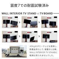 WALLインテリアテレビスタンドV2ロータイプ