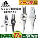 【FG】【メール便(ネコポス)送料無料】adidas アディダス ゴルフ AWT18 シングルグリーンフォーク