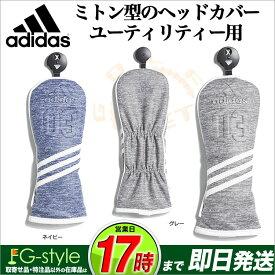 【FG】アディダス ゴルフ AWU81 ヘザー ヘッドカバー UT ユーティリティ用